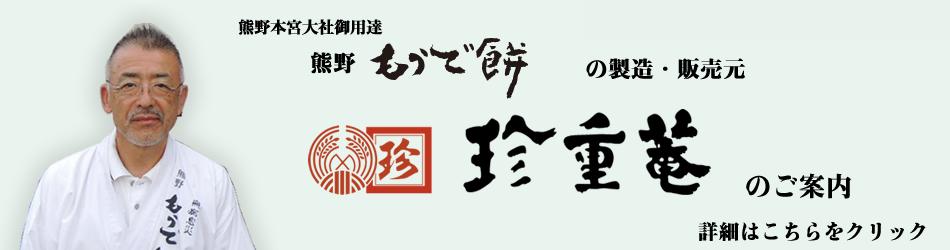 熊野本宮大社御用達 熊野もうで餅の製造・販売元 珍重菴の詳細はこちらをクリック!!