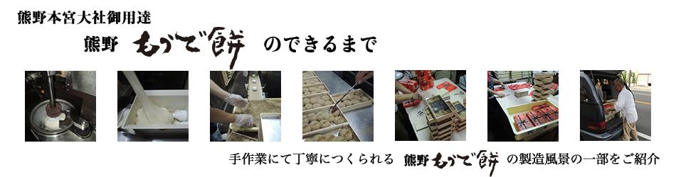 熊野本宮大社御用達 熊野名物 熊野もうで餅のできるまで 手作業にて丁寧につくられる 熊野もうで餅の製造風景の一部をご紹介