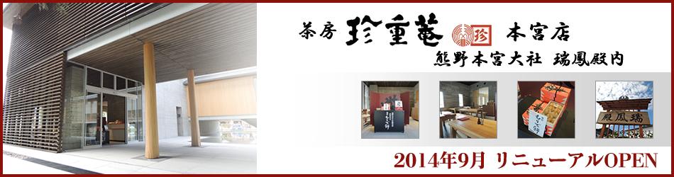 茶房珍重菴 本宮店 熊野本宮大社 瑞鳳殿内に2014年9月リニューアルオープン!!