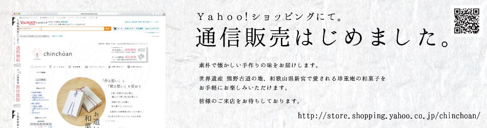 Yahoo!ショッピングにて。通信販売始めました。素朴で懐かしい手作りの味をお届けします。世界遺産 熊野古道の地、和歌山県新宮で愛される珍重庵の和菓子を手軽にお楽しみいただけます。http://store.shopping.yahoo.co.jp/chinchoan/