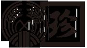 熊野本宮大社御用達 熊野もうで餅の製造および販売元 和菓子の伝統を守る店 珍重庵