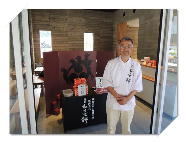 熊野もうで餅の製造販売を行う 珍重菴の店主 鈴木将之の写真