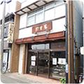 珍重菴 勝浦店のイメージ