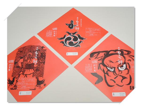 熊野本宮大社御用達 熊野もうで餅の包装紙は全部で3種類。左から熊野速玉大社、熊野本宮大社、熊野那智大社の順。