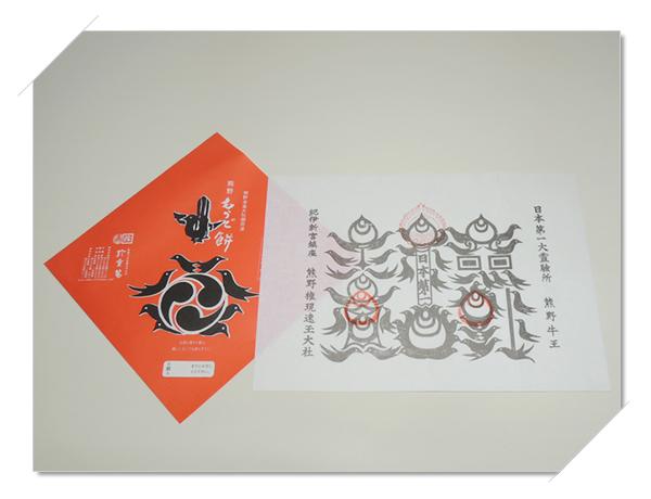 熊野本宮大社御用達 熊野もうで餅 熊野本宮大社の包み紙と熊野牛王符