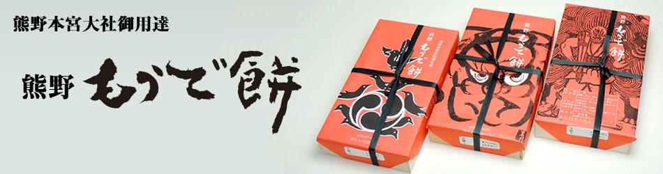 熊野詣でにお越しの際、大切な方へのお土産に。熊野名物 熊野もうで餅 お餅であんを包み玄米粉をかけた和菓子。熊野の持つ素朴さ・暖かさ・重厚さをイメージした風味に仕上げました。
