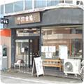 珍重菴 丹鶴店のイメージ