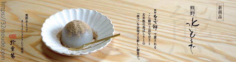 新商品 熊野水もうで|熊野もうで餅で愛されるこしあんの上品な甘さと玄米粉の香ばしさとの「奏で」を表現する新しい御菓子。熊野水もうでオンラインストアにて販売中。
