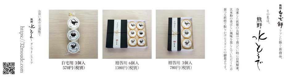 熊野もうで餅ファンに捧ぐ新商品。その名は、熊野水もうで|冷凍した状態のお届けで食べたい時に自然解凍。