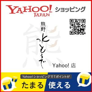 オンラインストアにて販売中。新商品 熊野水もうで https://store.shopping.yahoo.co.jp/32moude/